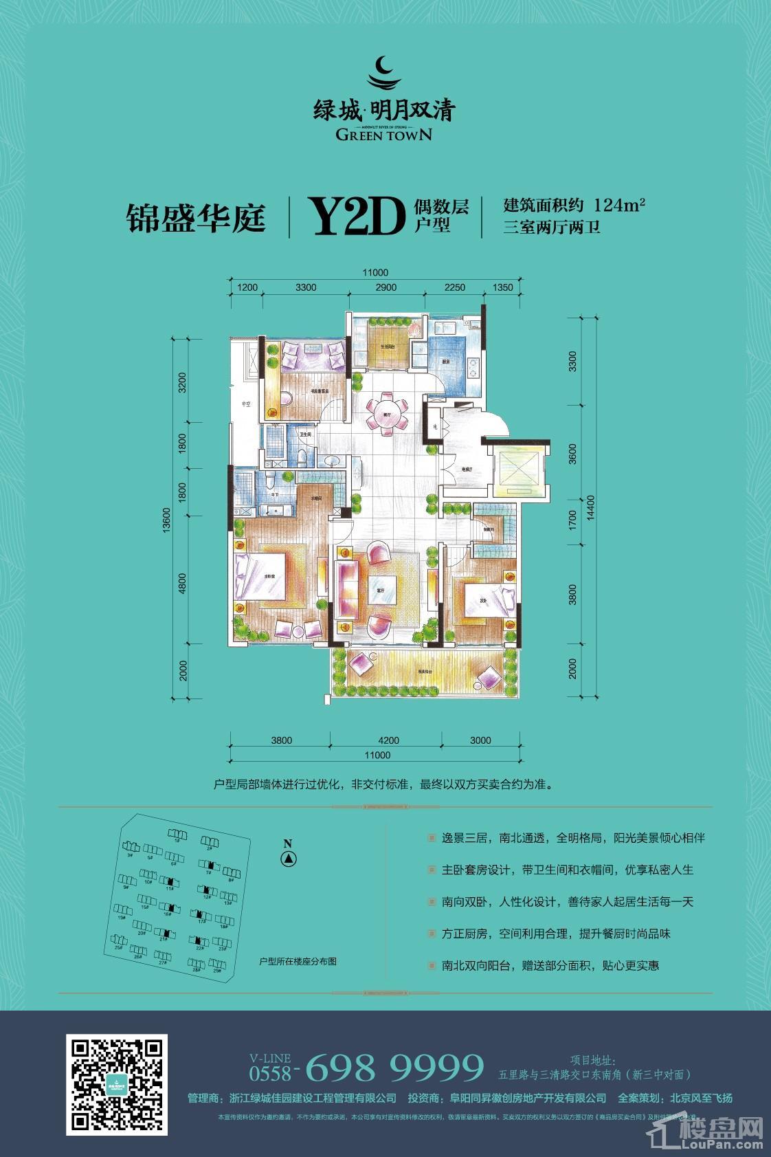 Y2D偶数层户型