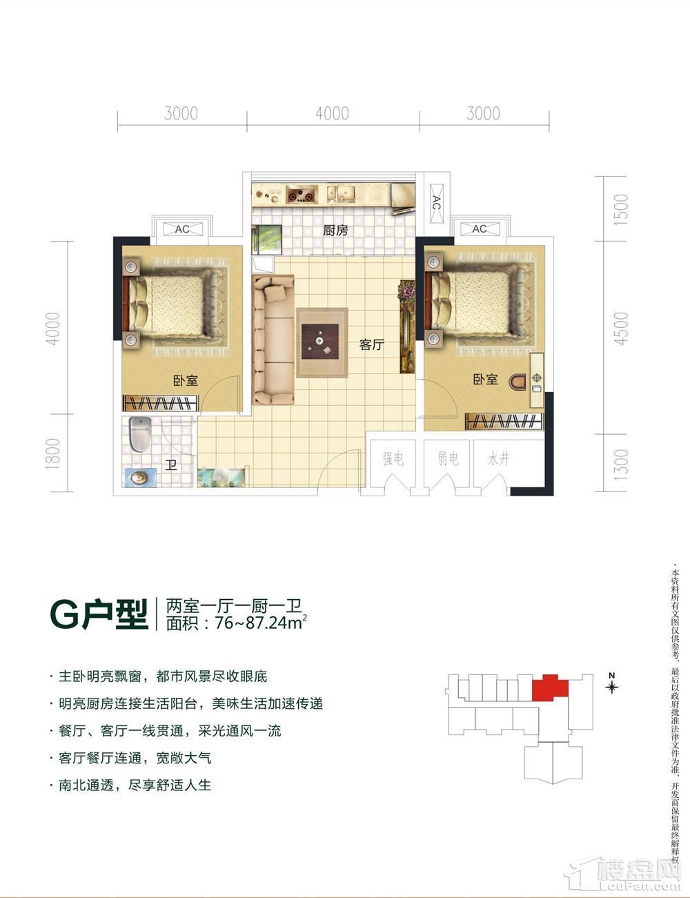 燕泉中心G户型