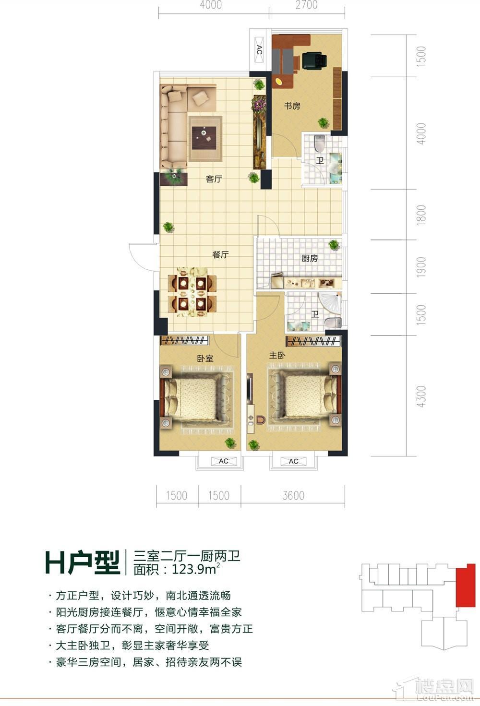 燕泉中心H户型
