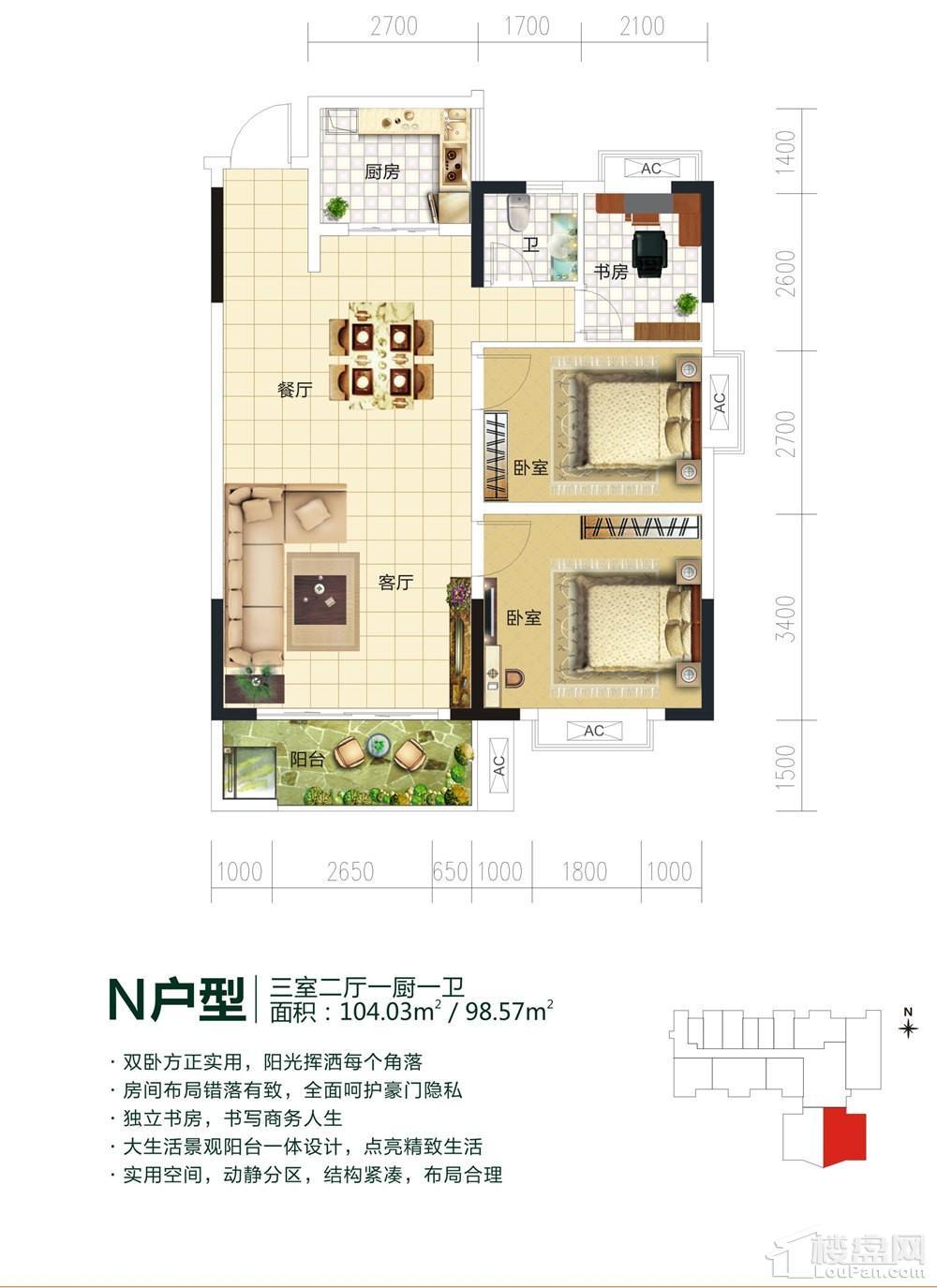 燕泉中心N户型