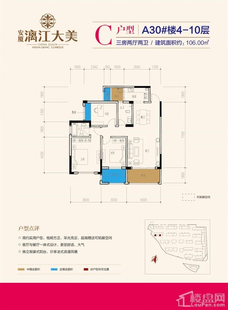 安厦漓江大美-C 户型