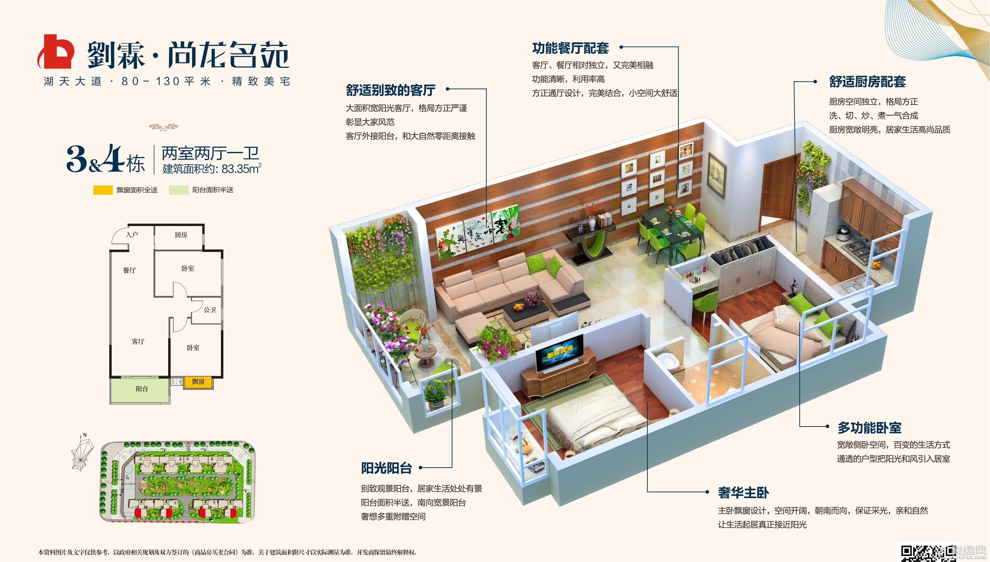 尚龙名苑3&4#高清户型图