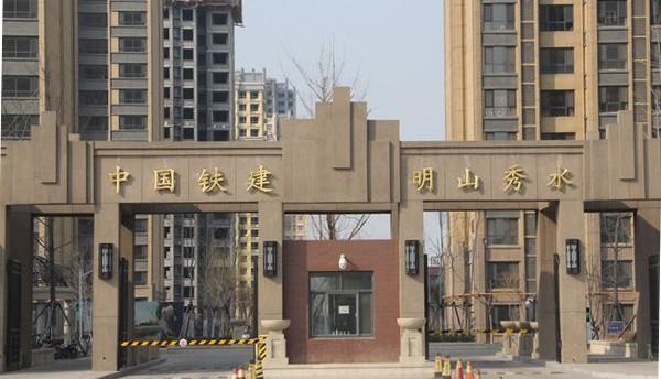 中国铁建明山秀水实景图