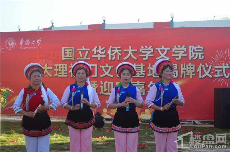 华侨大学于大理洱海福门基地揭牌仪式