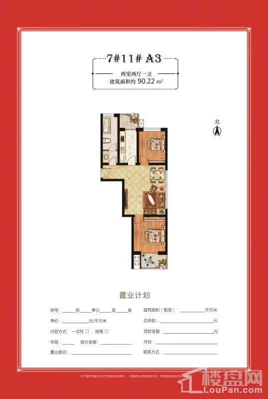 7#11#A3户型