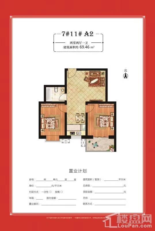 7#11#A2户型