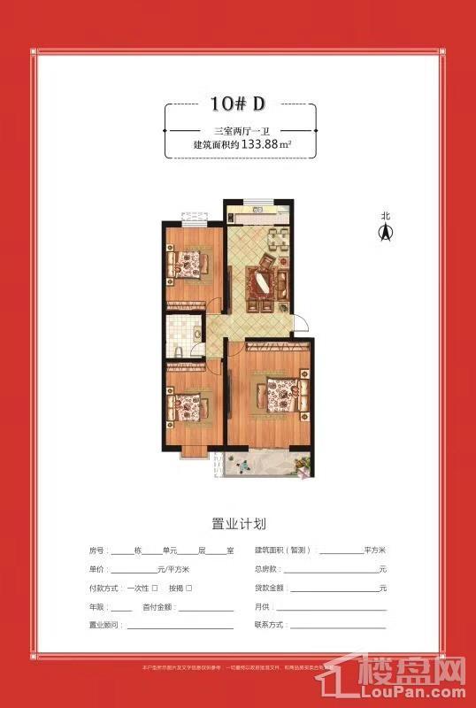 10#D户型