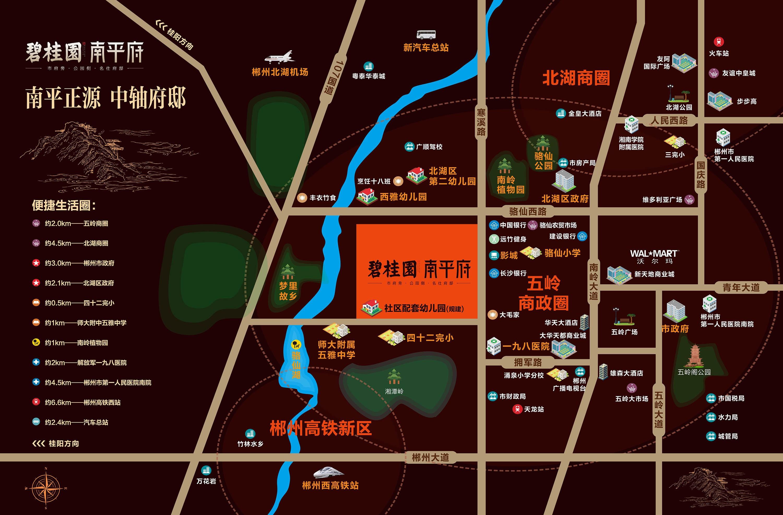 碧桂园·南平府位置图