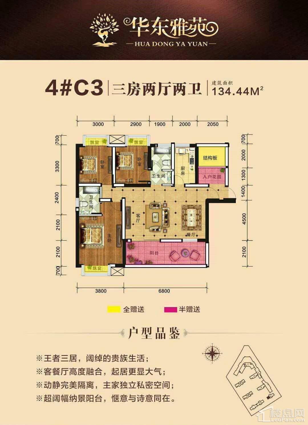 华东雅苑4栋C3户型