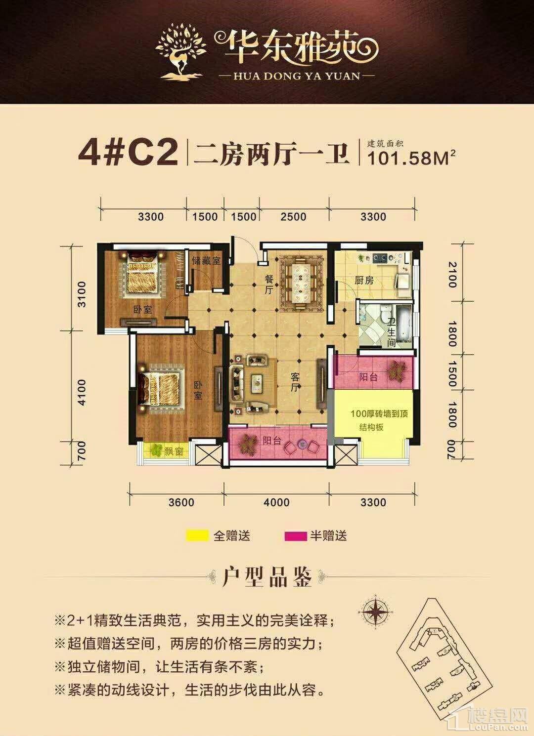 华东雅苑4栋C2户型