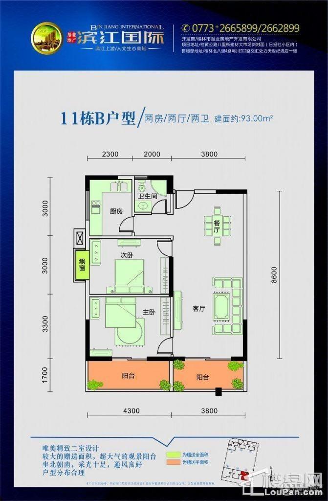 滨江国际桂林日报社小区 -11栋B户型