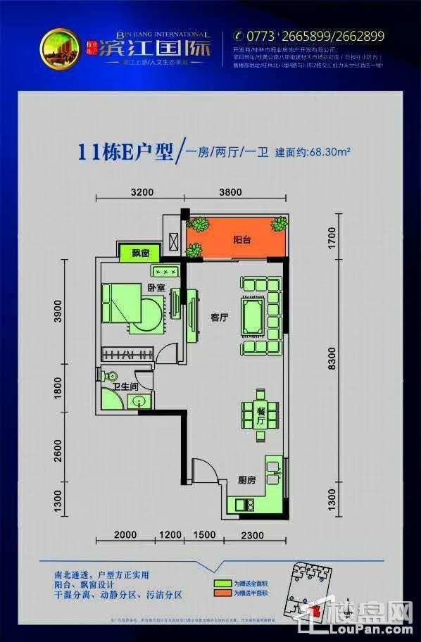 滨江国际桂林日报社小区 -11#E户型