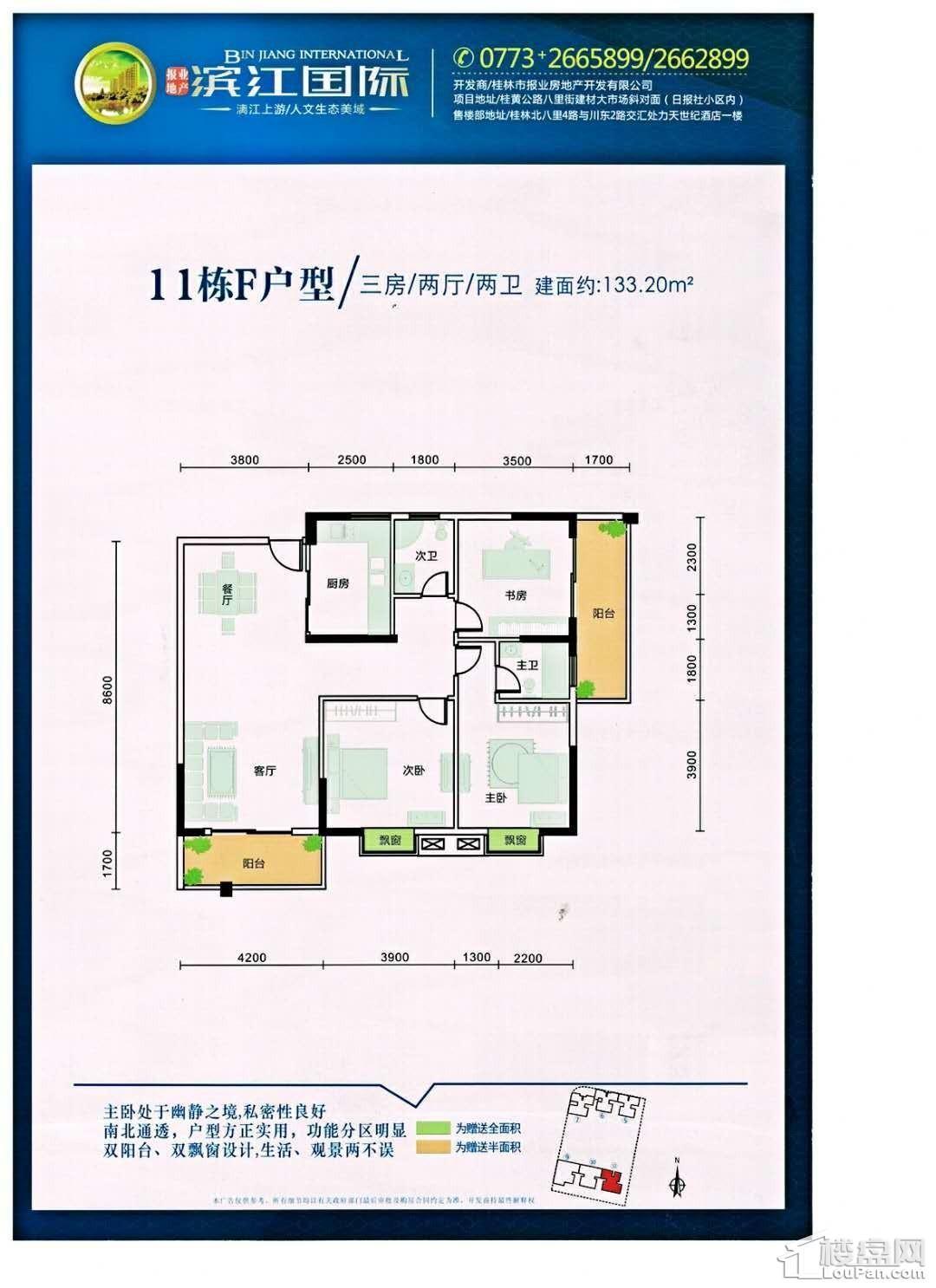 滨江国际桂林日报社小区 -11#E户型F
