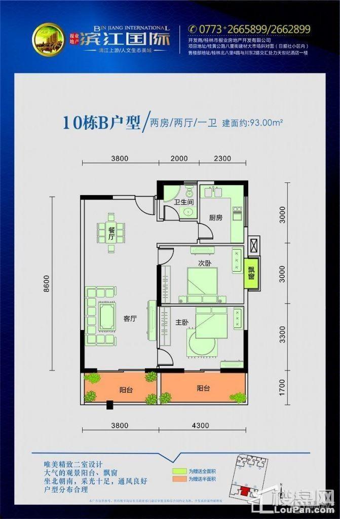 滨江国际桂林日报社小区 -10#B户型