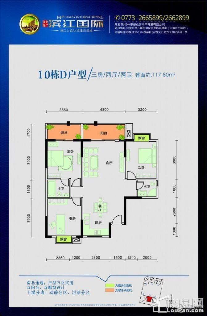 滨江国际桂林日报社小区 -10#D户型