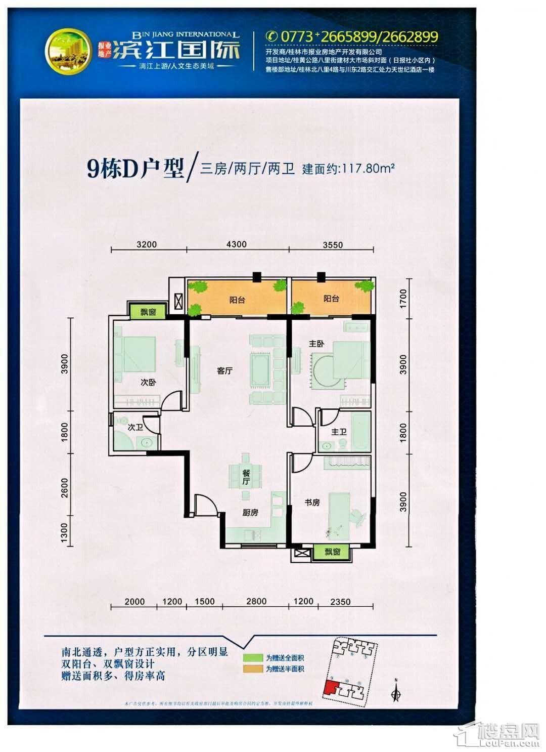 滨江国际桂林日报社小区 -9#D户型