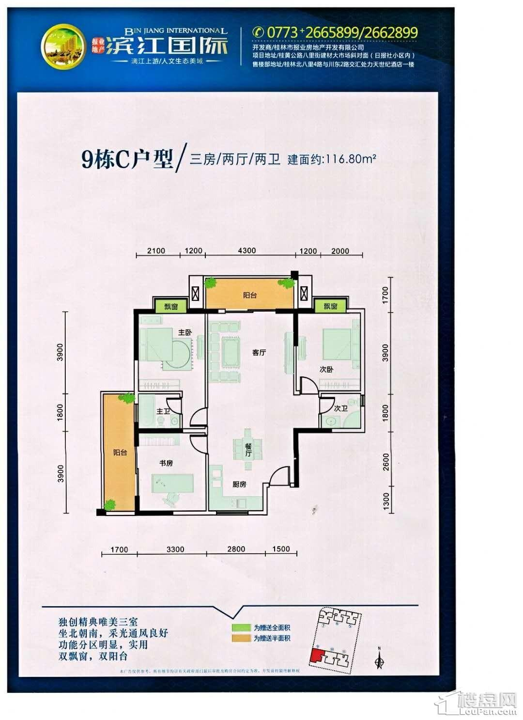 滨江国际桂林日报社小区 -9#C户型