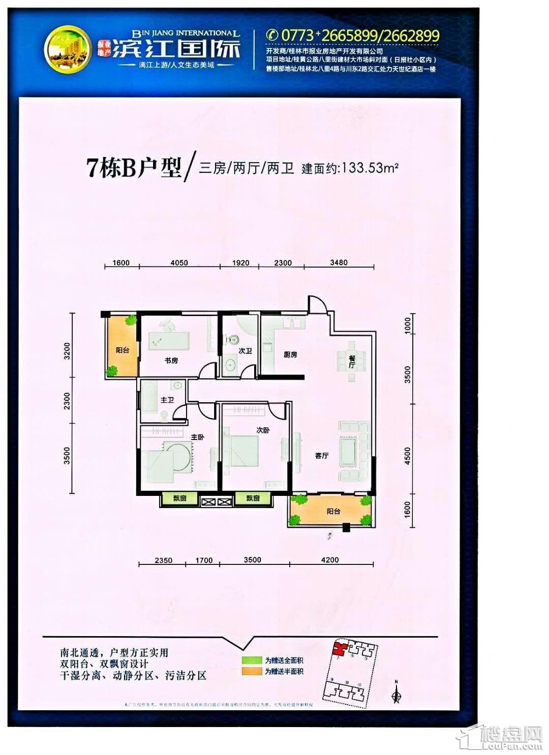 滨江国际桂林日报社小区 -7#B户型