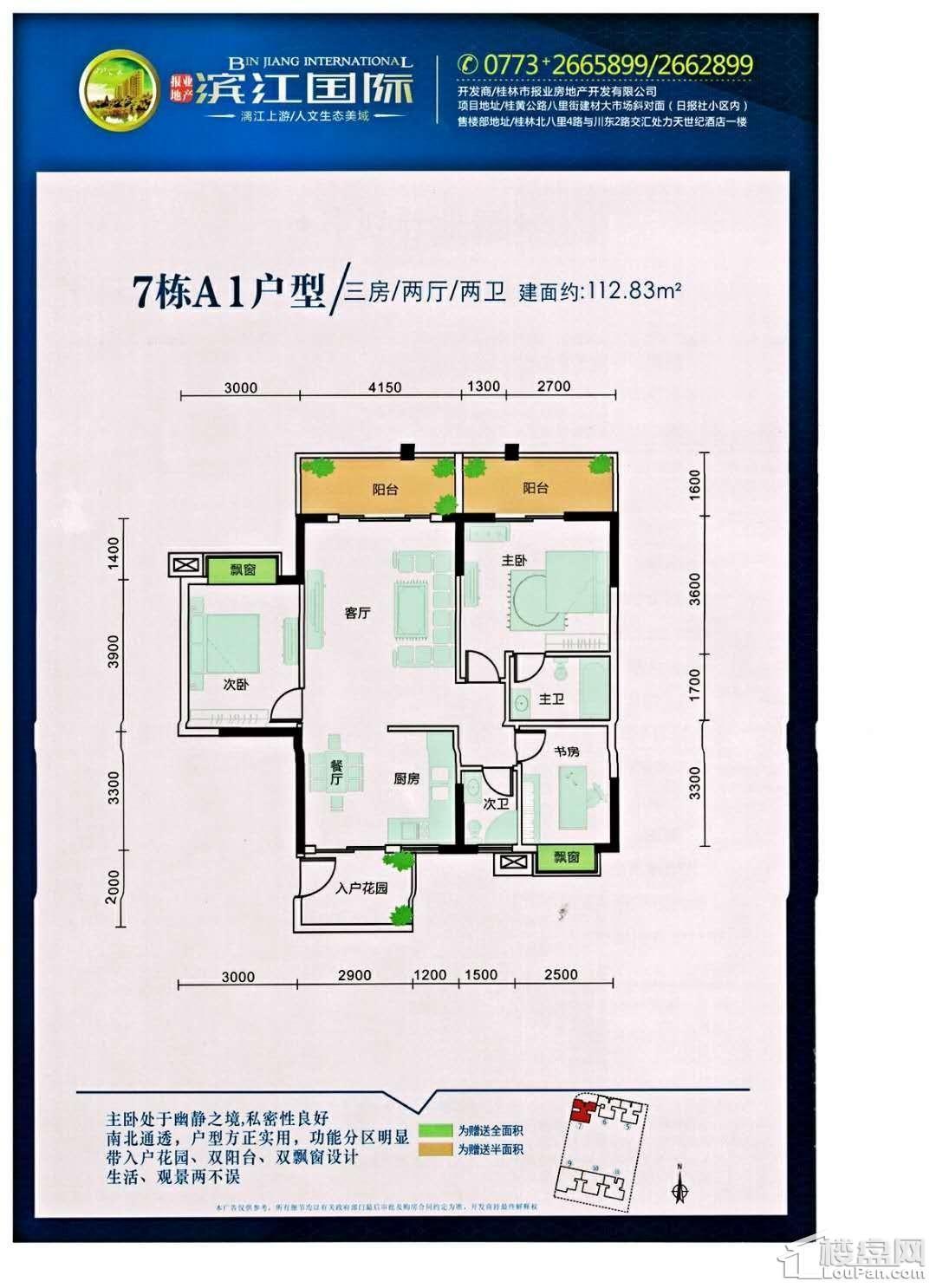滨江国际桂林日报社小区 -7#A1户型