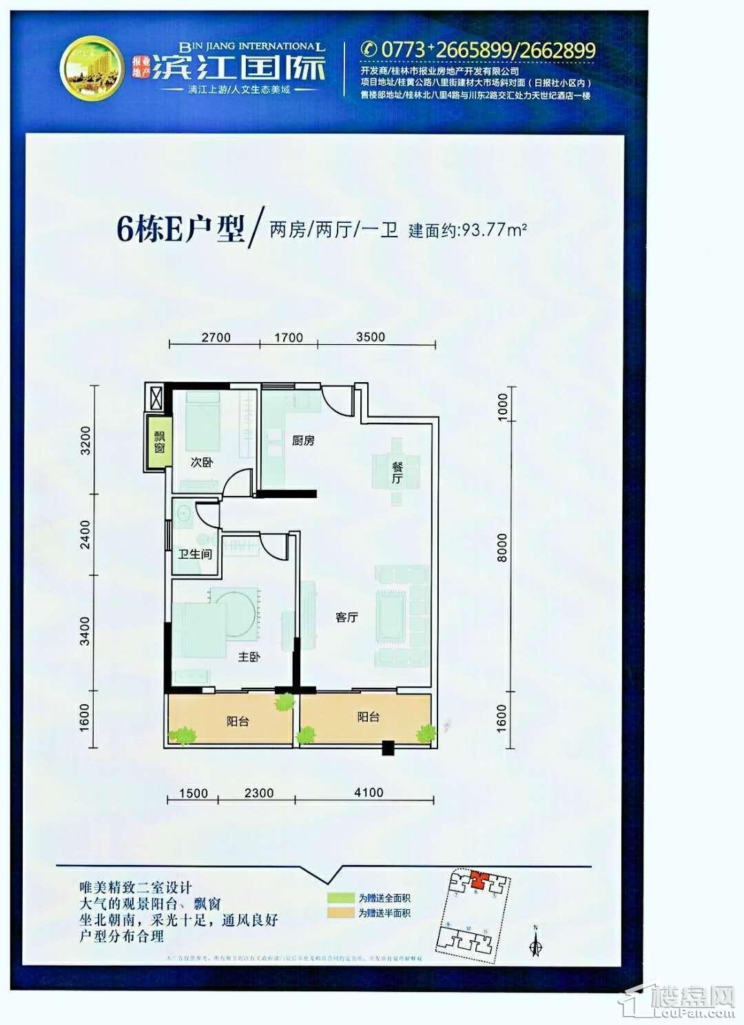 滨江国际桂林日报社小区 -6#E户型
