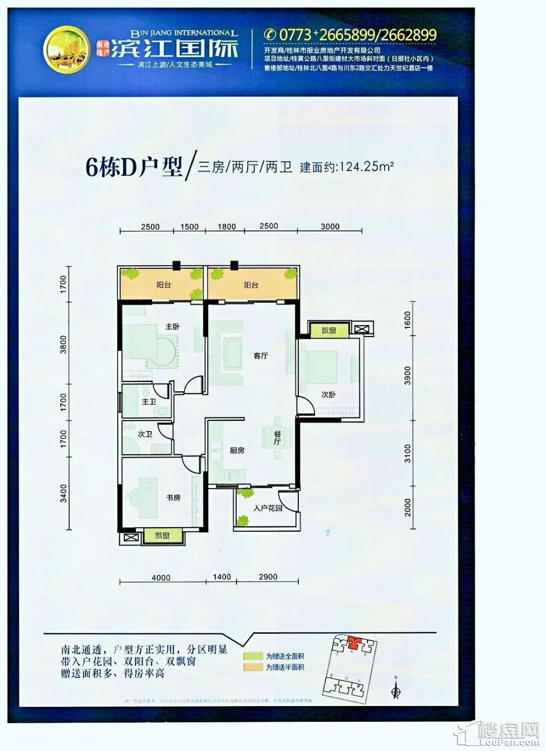 滨江国际桂林日报社小区 -6#D户型