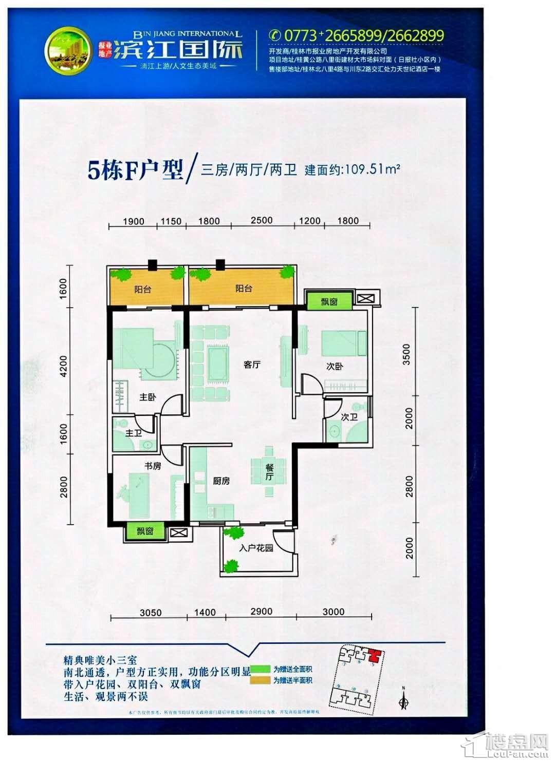 滨江国际桂林日报社小区 -5#F户型
