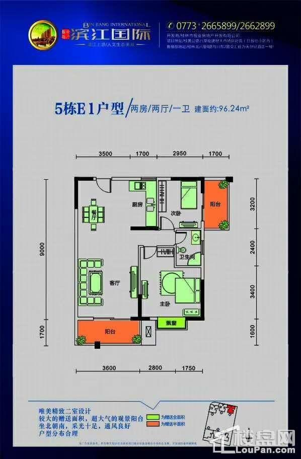 滨江国际桂林日报社小区 -5#E1户型