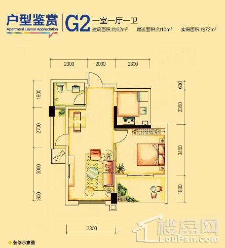 兴进上誉-G2户型