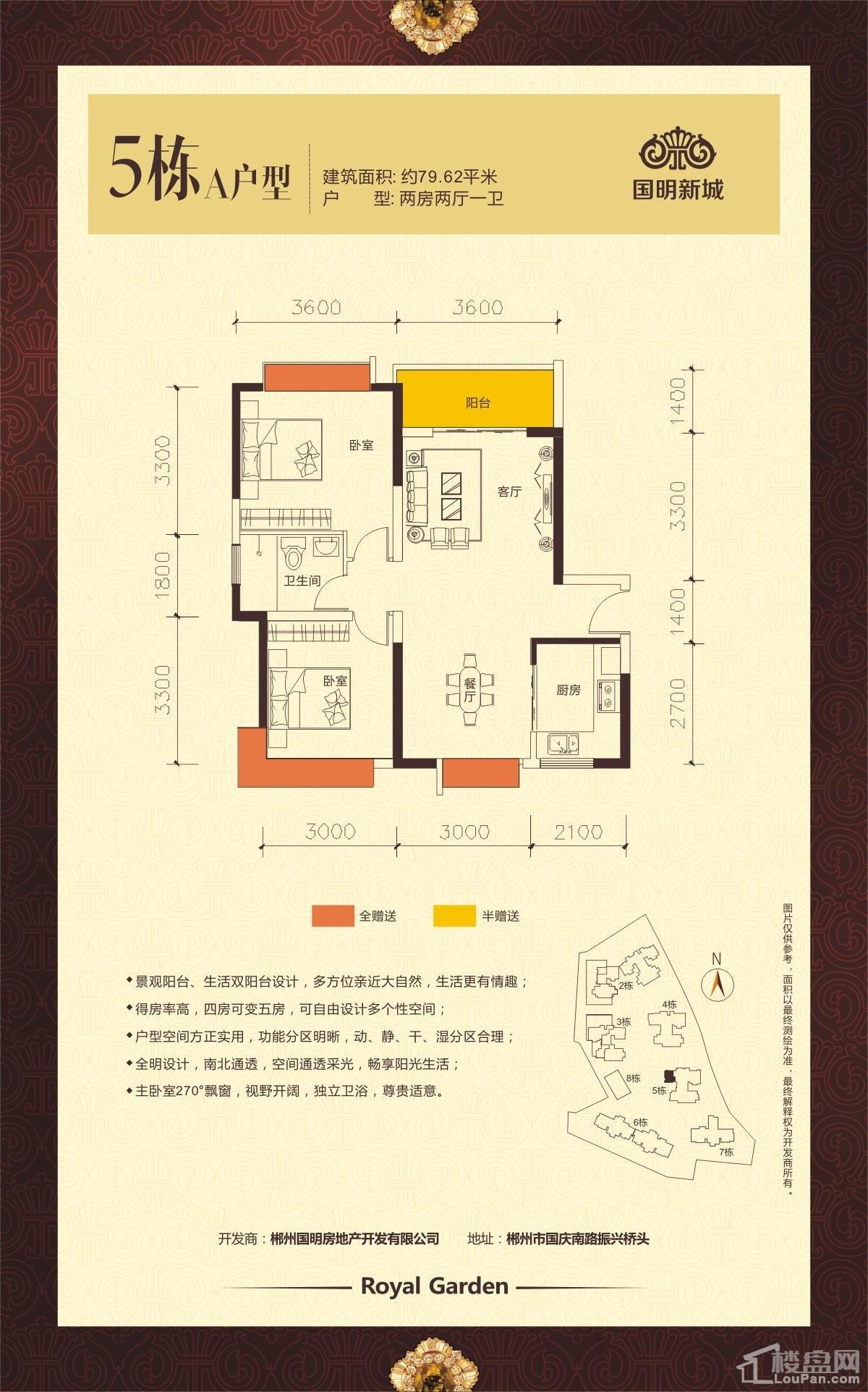 国明新城5栋A户型