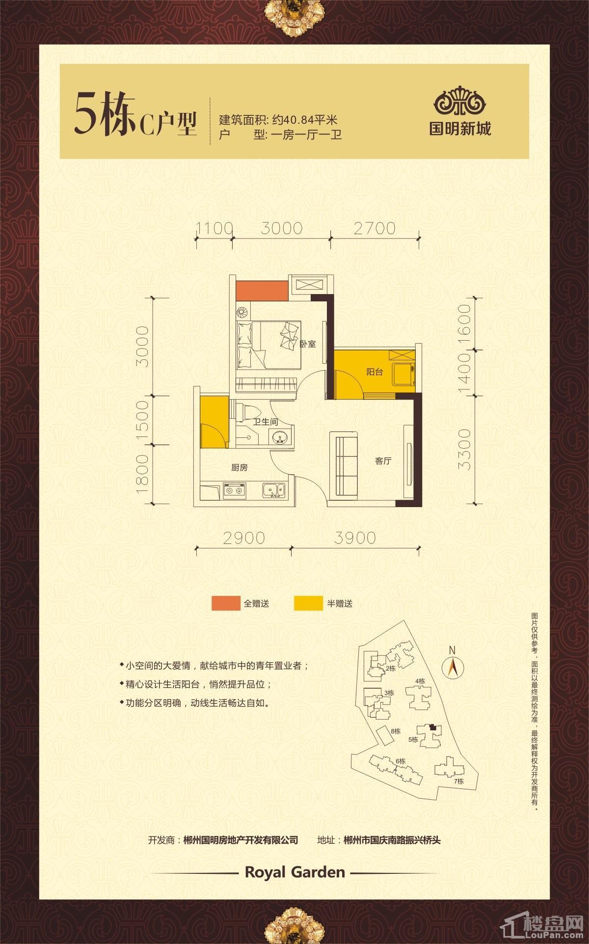 国明新城5栋C户型