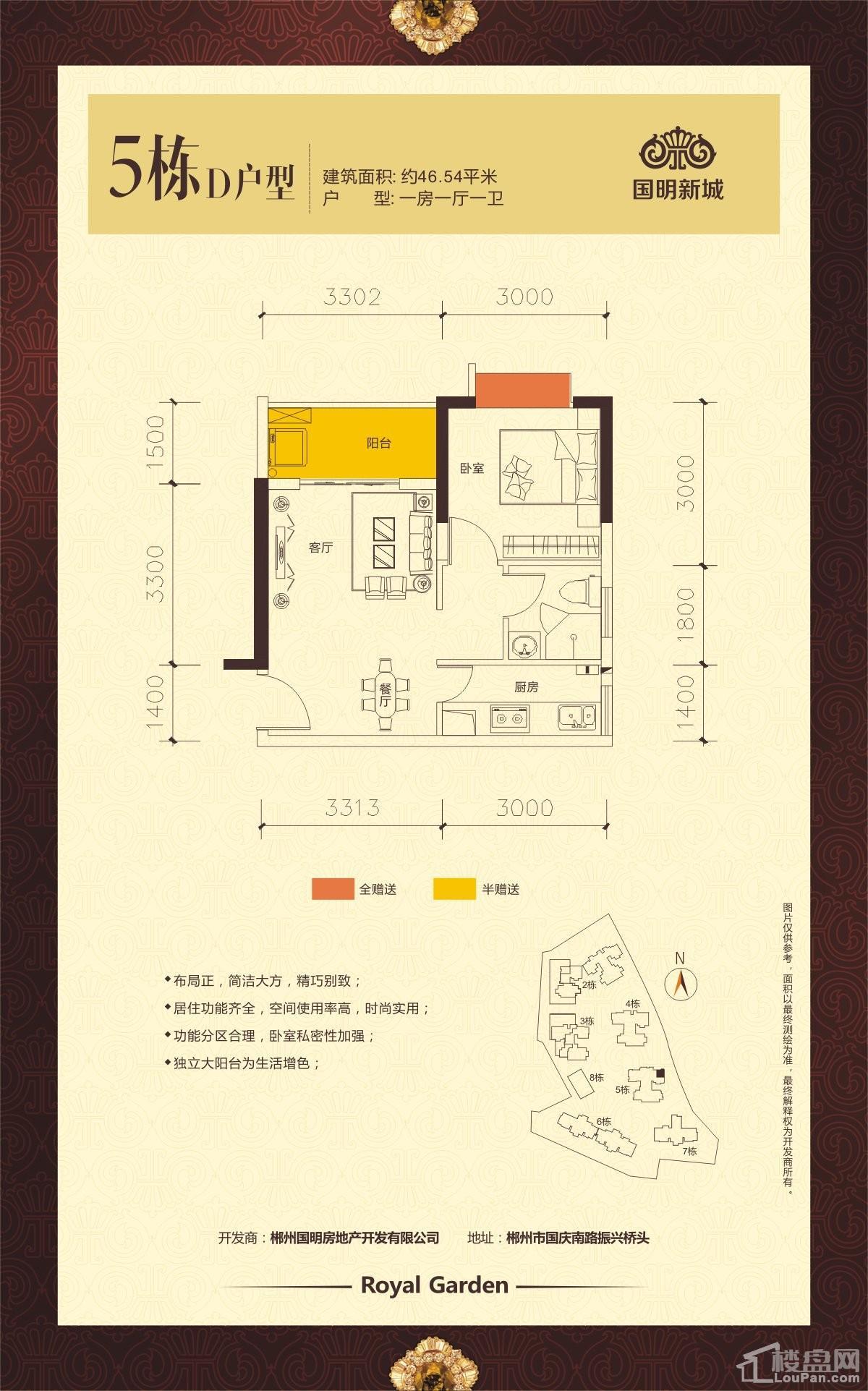 国明新城5栋D户型