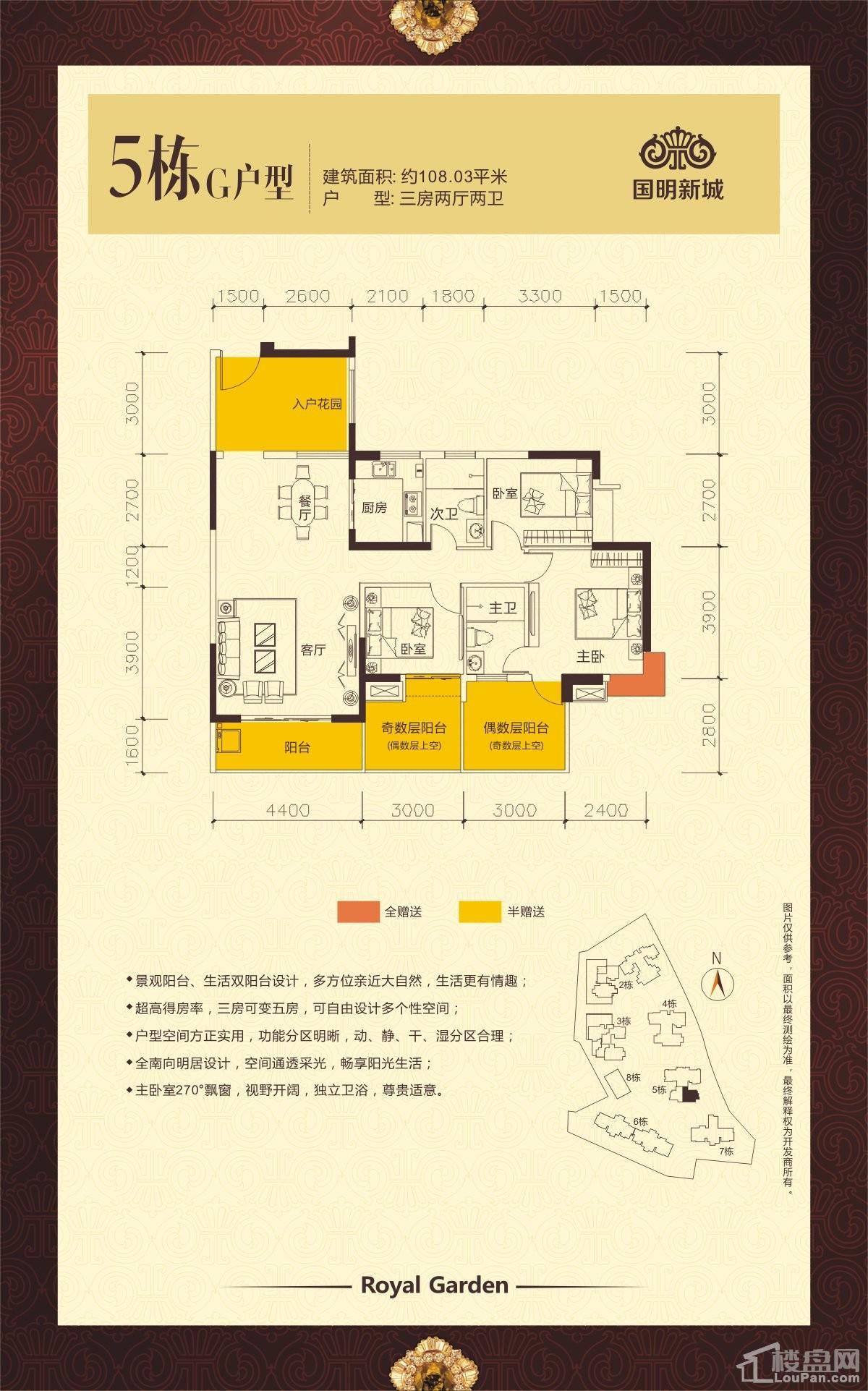 国明新城5栋G户型