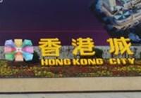 香港城紫荆假日广场
