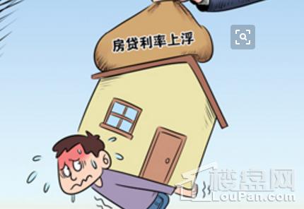 首套房贷利率上浮15%
