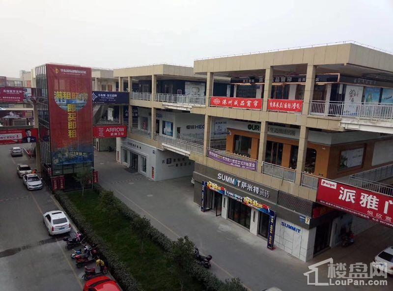 华东国际家居城实景图