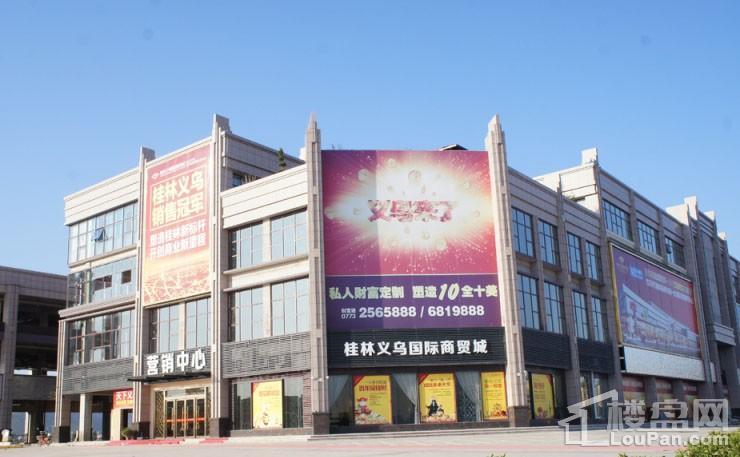 桂林义乌国际商贸城实景图