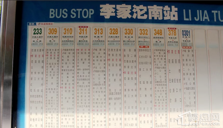 华润·澜山望配套图