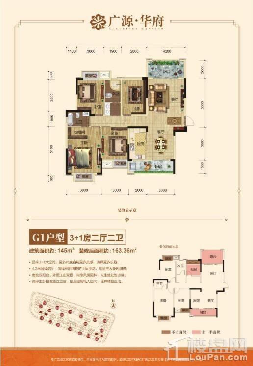 1/8#楼G1户型图