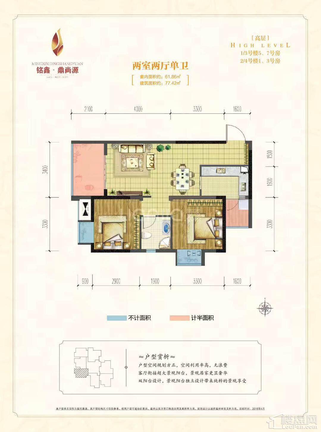 高层1/3号楼5、7号房,2/4号楼1、3号房