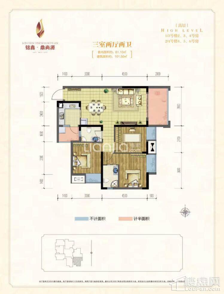 高层1/3号楼2.3.4号房,2/4号楼4.5.6号房
