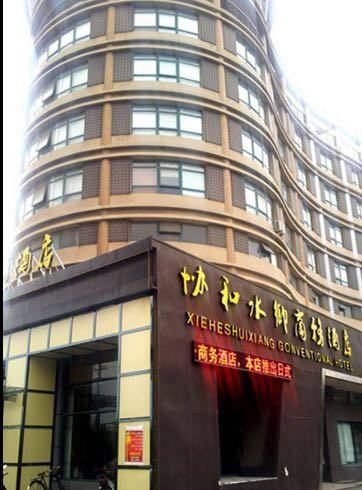 协和水乡酒店