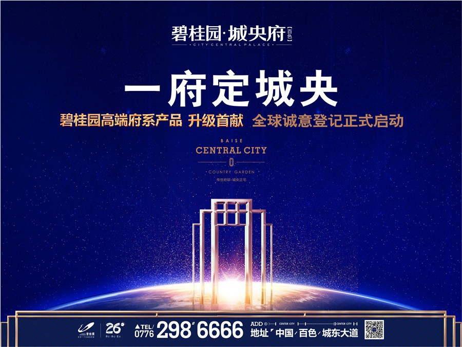碧桂园城央府效果图