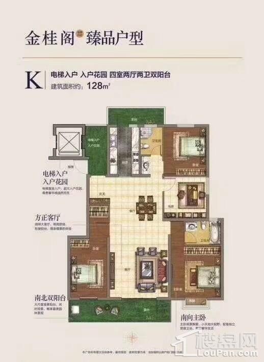 金桂阁户型K