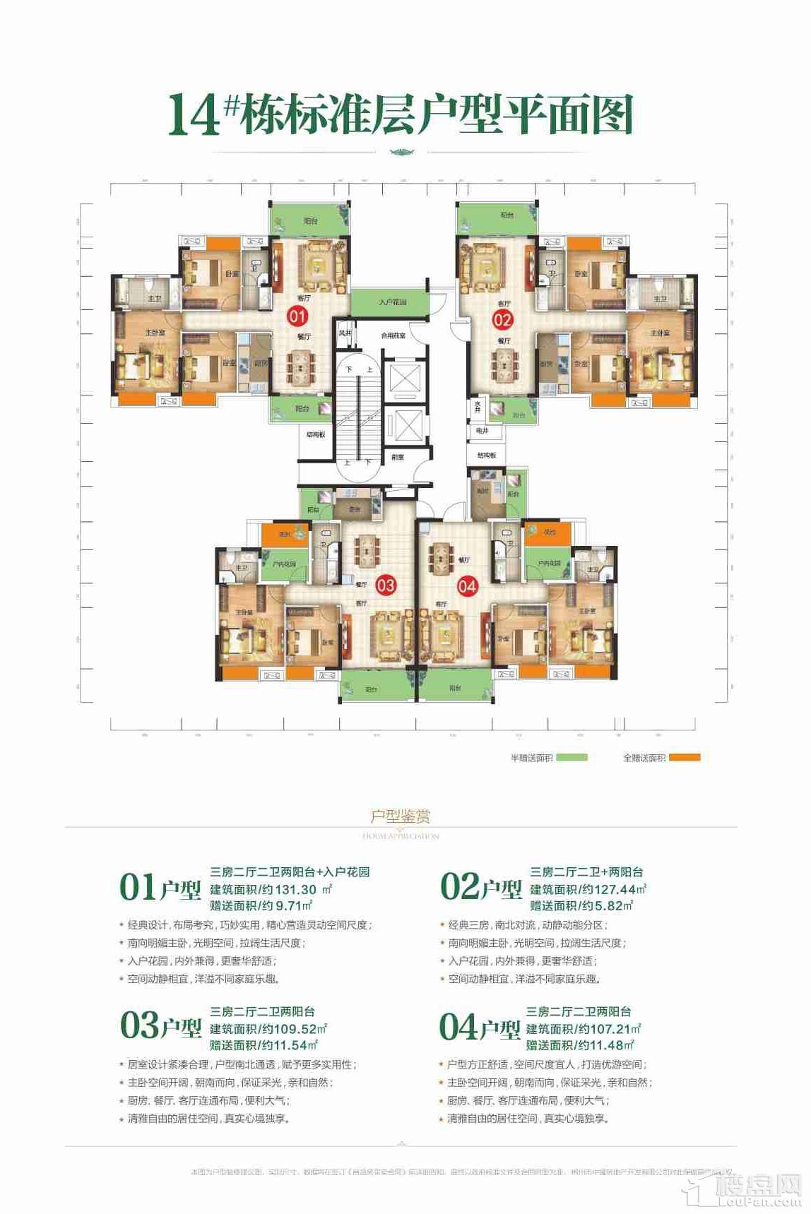 福泽山庄14栋户型图