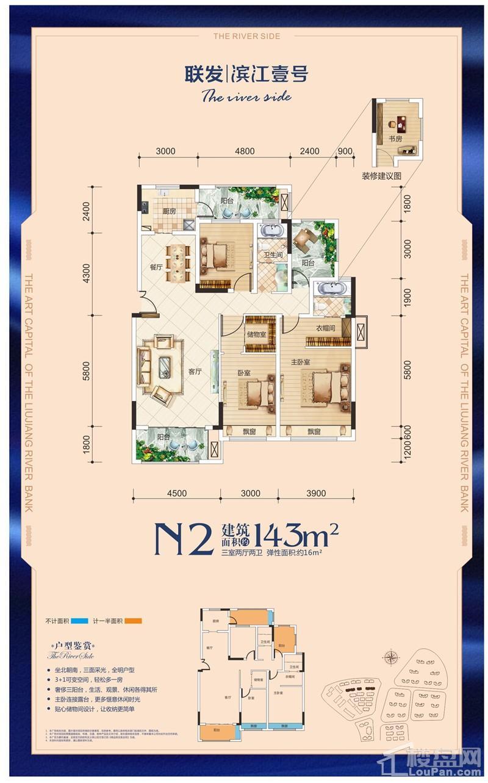 洋房N2户型图