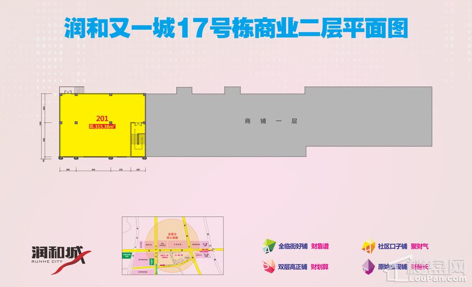17栋商业二层平面