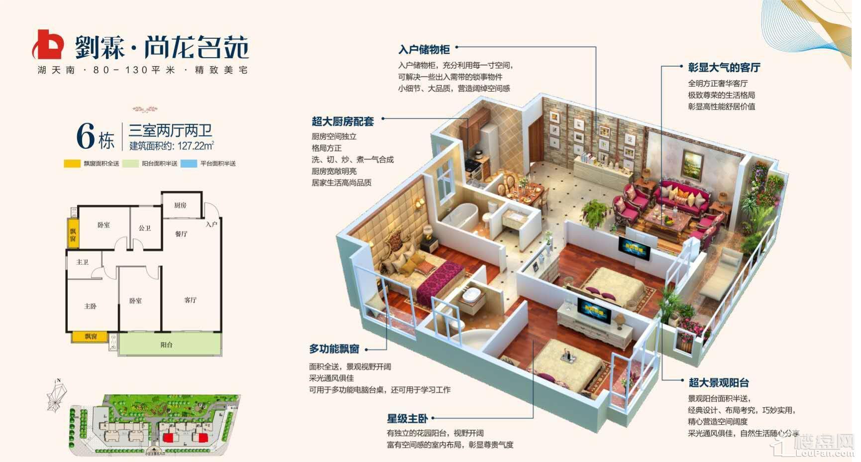 尚龙名苑6栋户型图