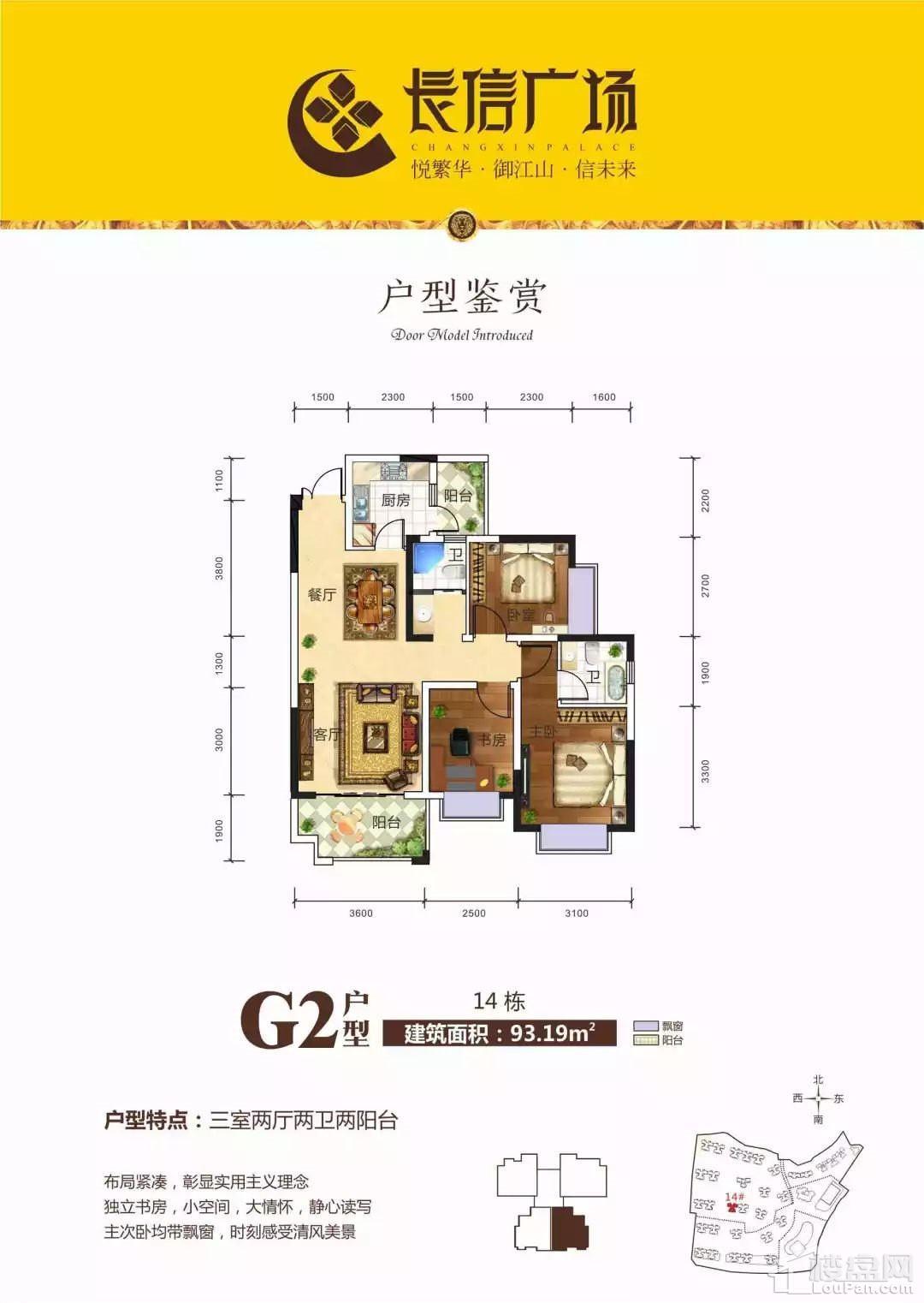 长信广场14栋G2户型