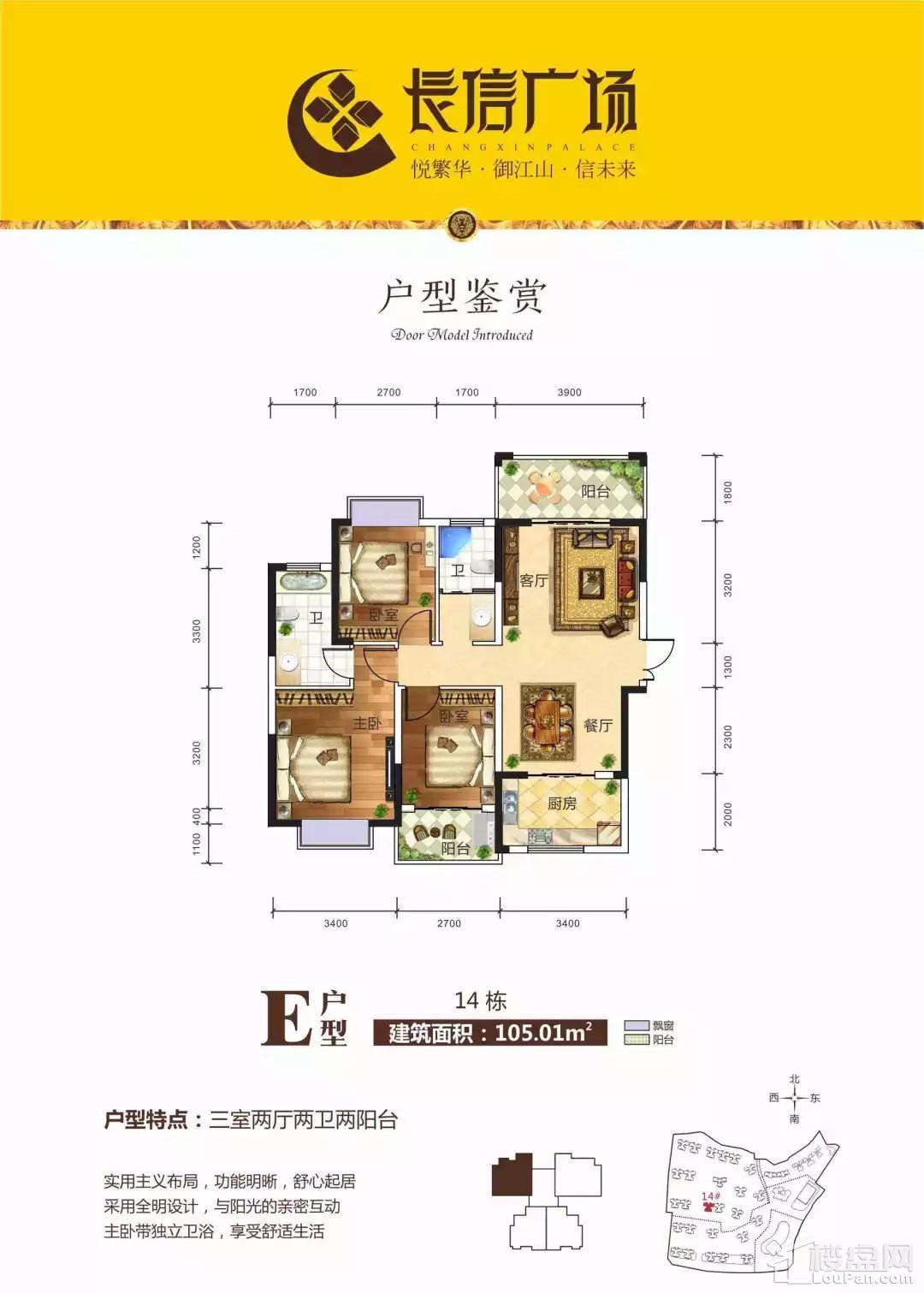 长信广场14栋E户型