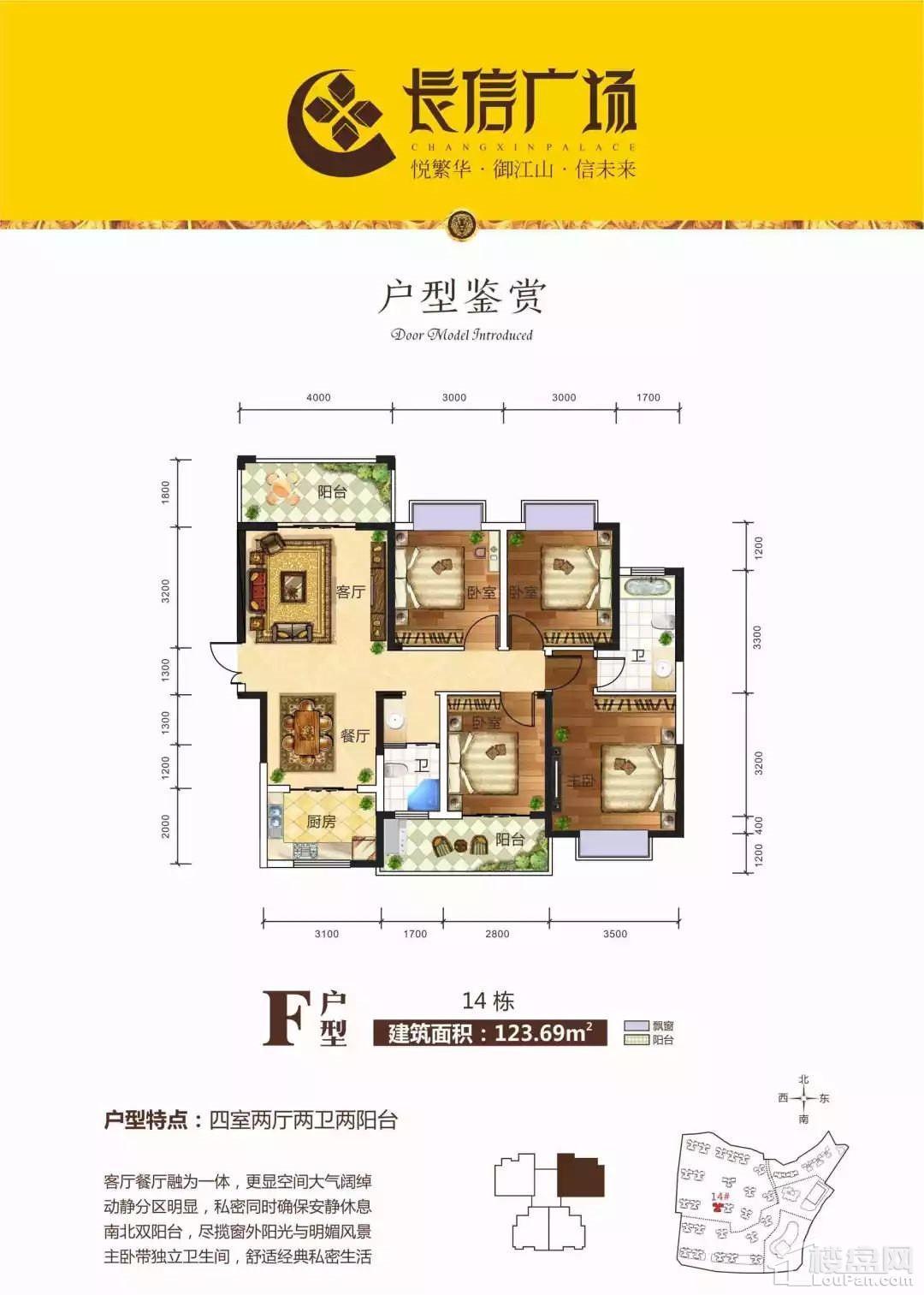 长信广场14栋F户型